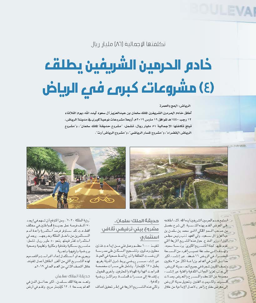 Custodian of the Two Holy Mosques launches (4) major projects in Riyadh